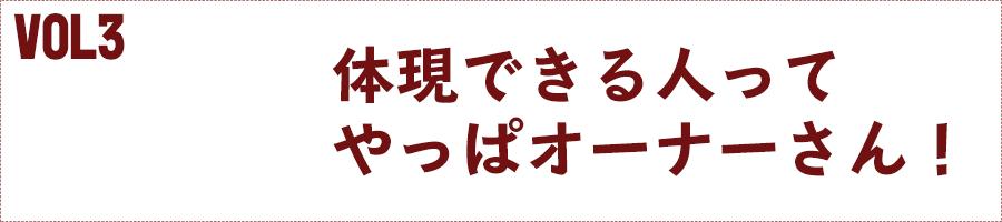 名古屋の鉄板や店舗デザイン