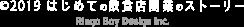リンゴボーイデザイン対談サイト